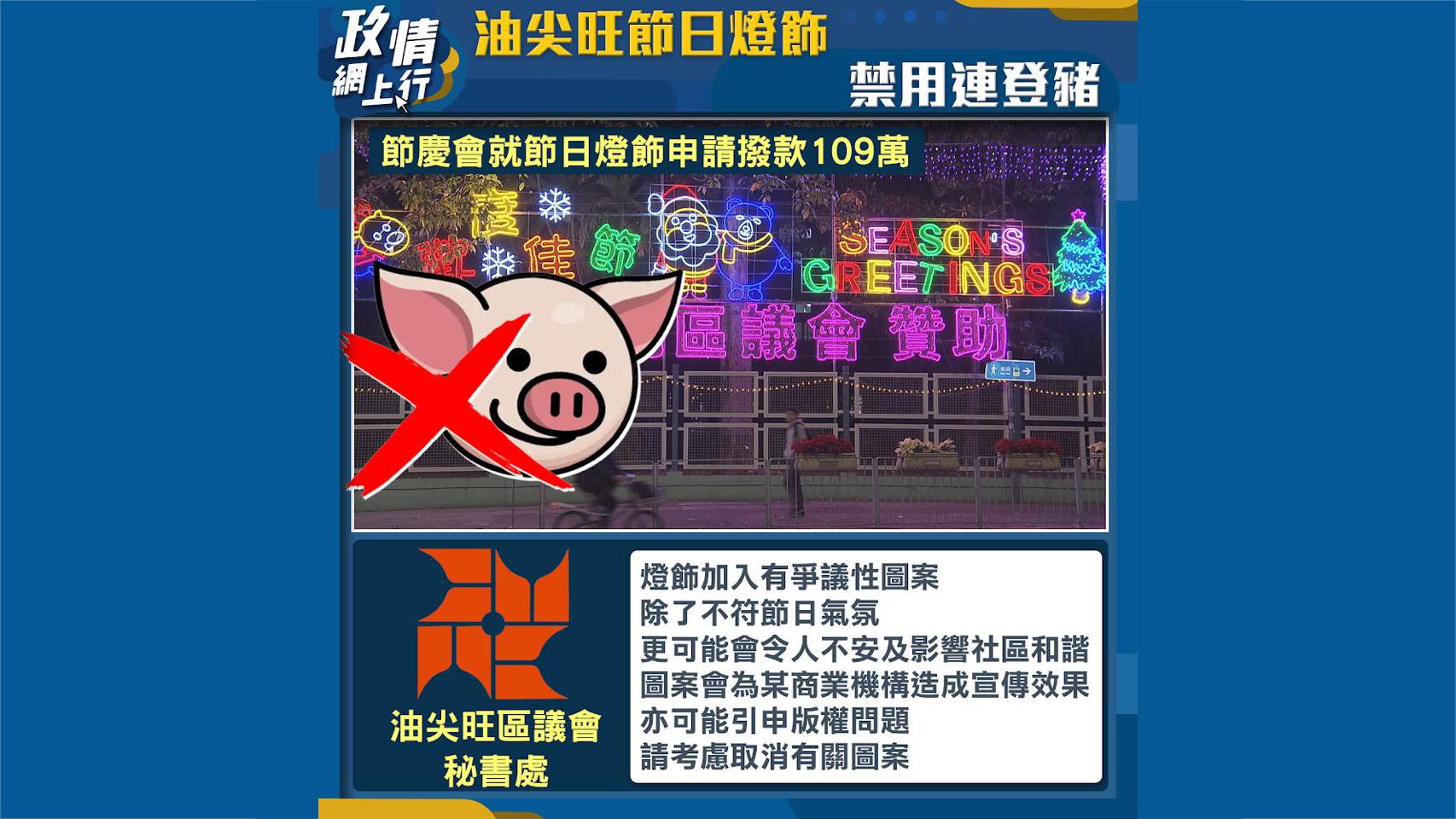 【政情網上行】油尖旺節日燈飾禁用連登豬