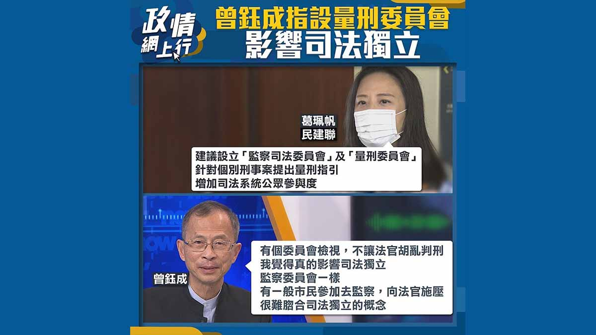 【政情網上行】曾鈺成指設量刑委員會 影響司法獨立