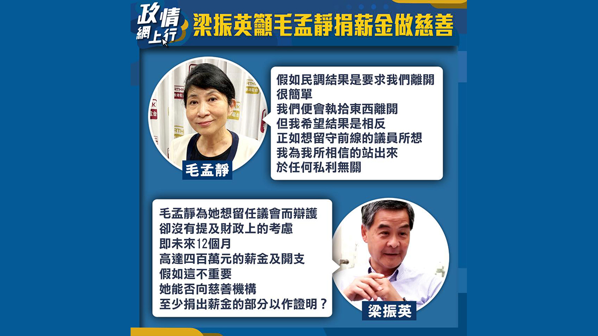 【政情網上行】梁振英籲毛孟靜捐薪金做慈善
