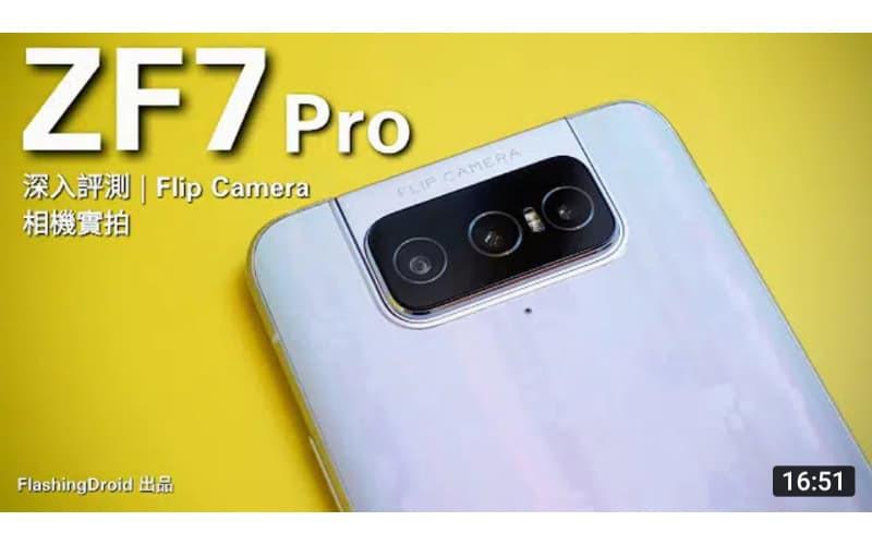 Asus Zenfone 7 Pro 深入評測!真三卡旗艦 S865+ 效能調校有驚喜!Flip Camera 翻轉三鏡頭相機 VLOG 實拍