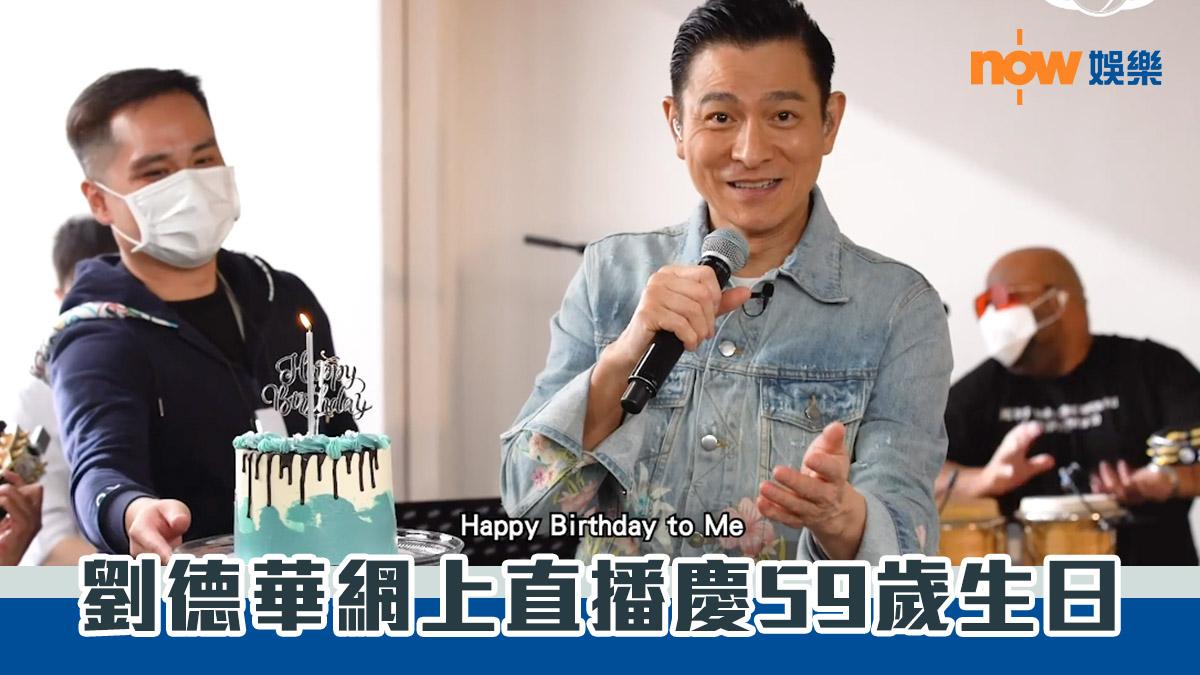 劉德華隔空與粉絲慶59歲生日 大唱新歌預告將推唱片