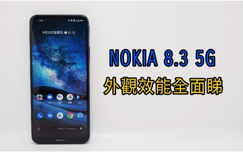 主打5G NOKIA 首款5G手機 NOKIA 8.3 5G 外觀效能全面睇!