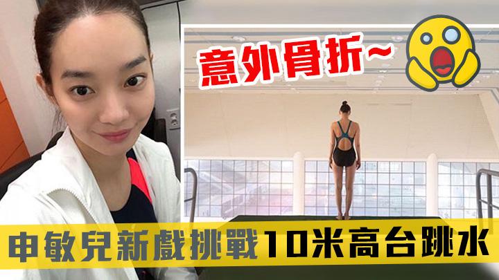 申敏兒新戲挑戰10米高台跳水  意外骨折