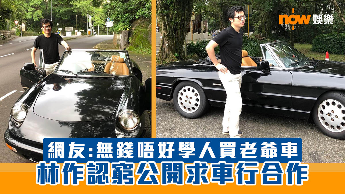 林作認窮公開求車行合作 網友怒轟「無錢唔好學人買老爺車」