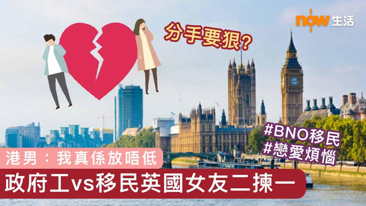 【分手要狠】政府工與移民英國女友二揀一   港男:我真係放唔低