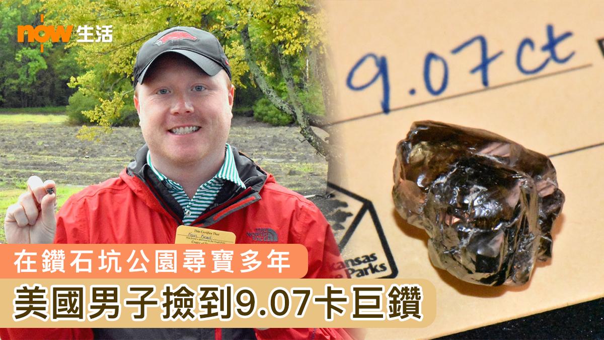 【地上執到寶】美國男子鑽石坑公園撿9.07卡巨鑽 園方:歷來第二大顆