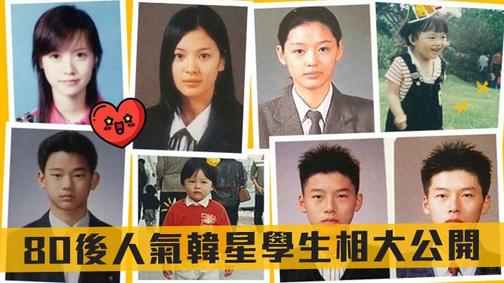 【超清純】玄彬具惠善紛紛晒舊相   韓星學生相大公開
