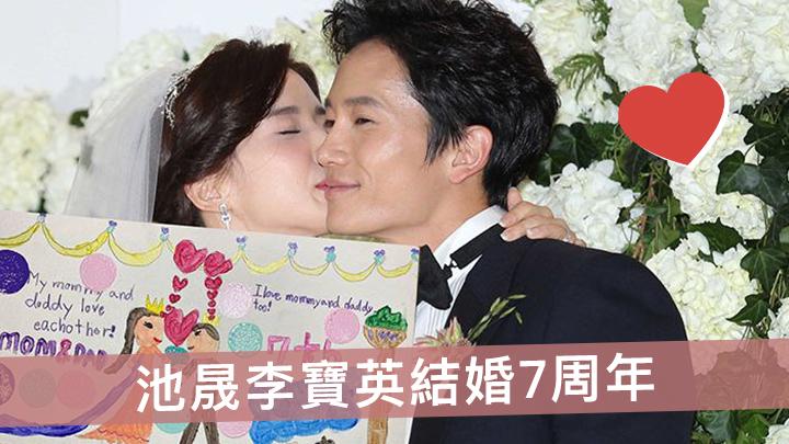 池晟李寶英結婚7周年  晒5歲囡囡「全家福」畫作