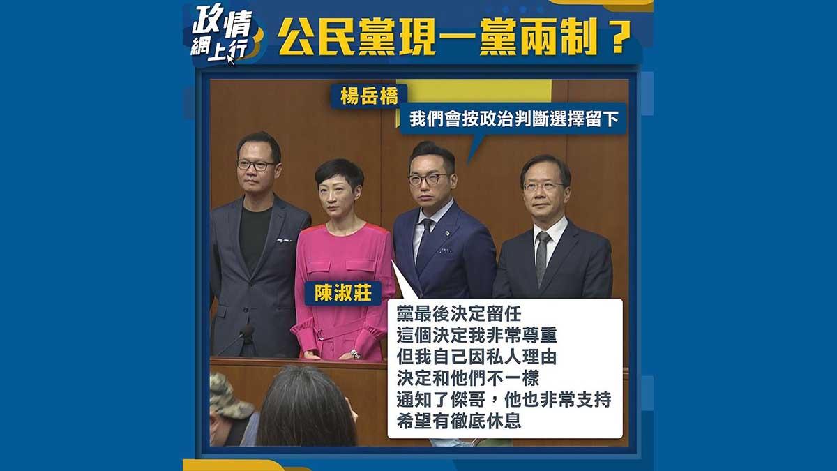 【政情網上行】公民黨現一黨兩制?