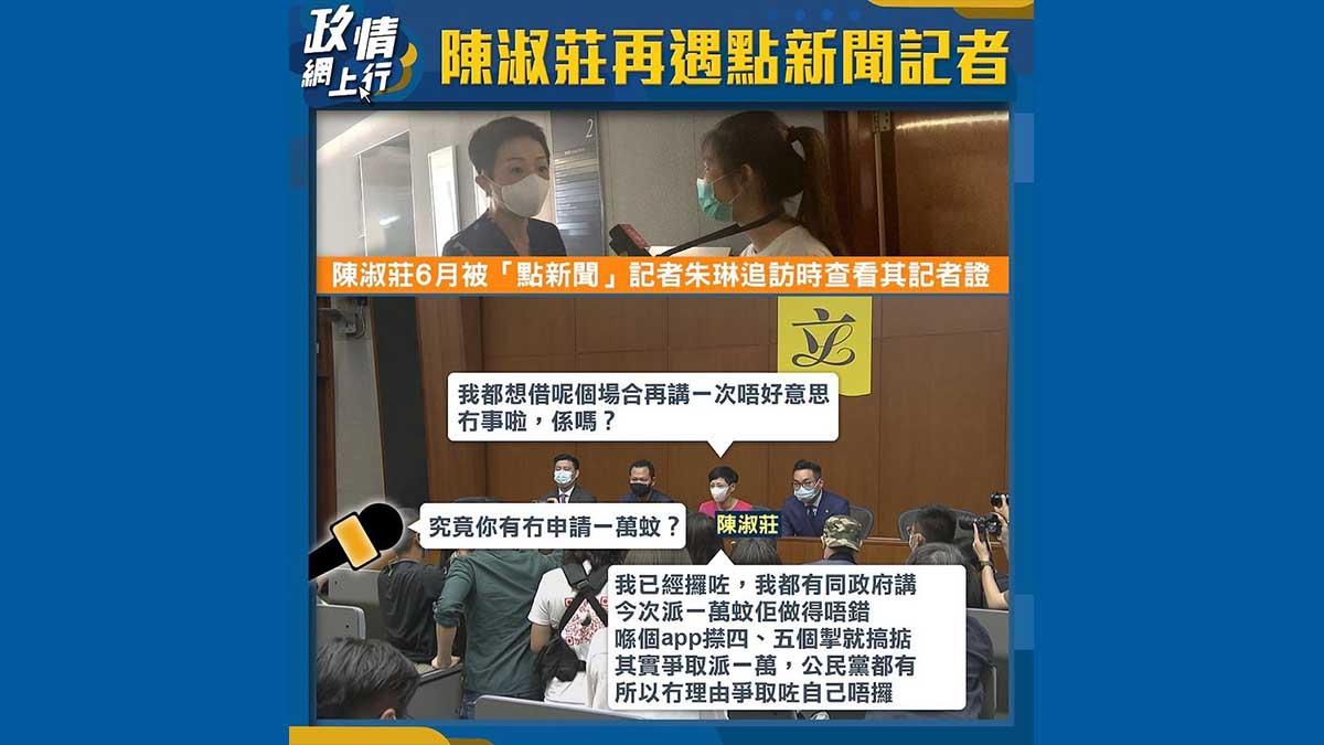 【政情網上行】陳淑莊再遇點新聞記者