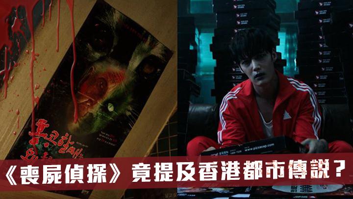 《喪屍偵探》超多細節位向電影致敬 仲提及香港都市傳說