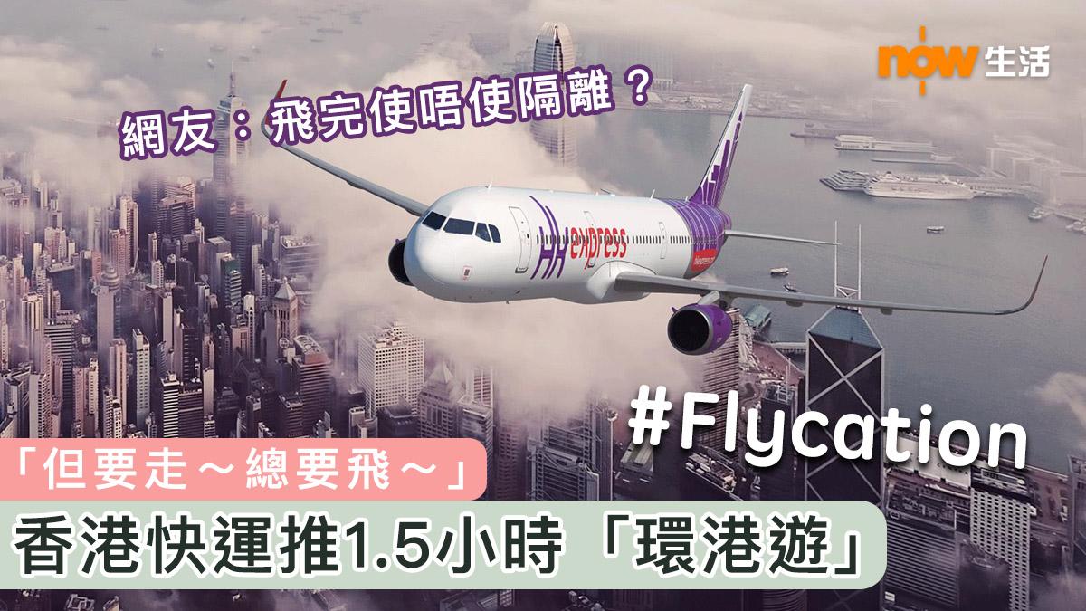 香港快運推1.5小時「環港遊」 網友最關心:搭完使唔使隔離?
