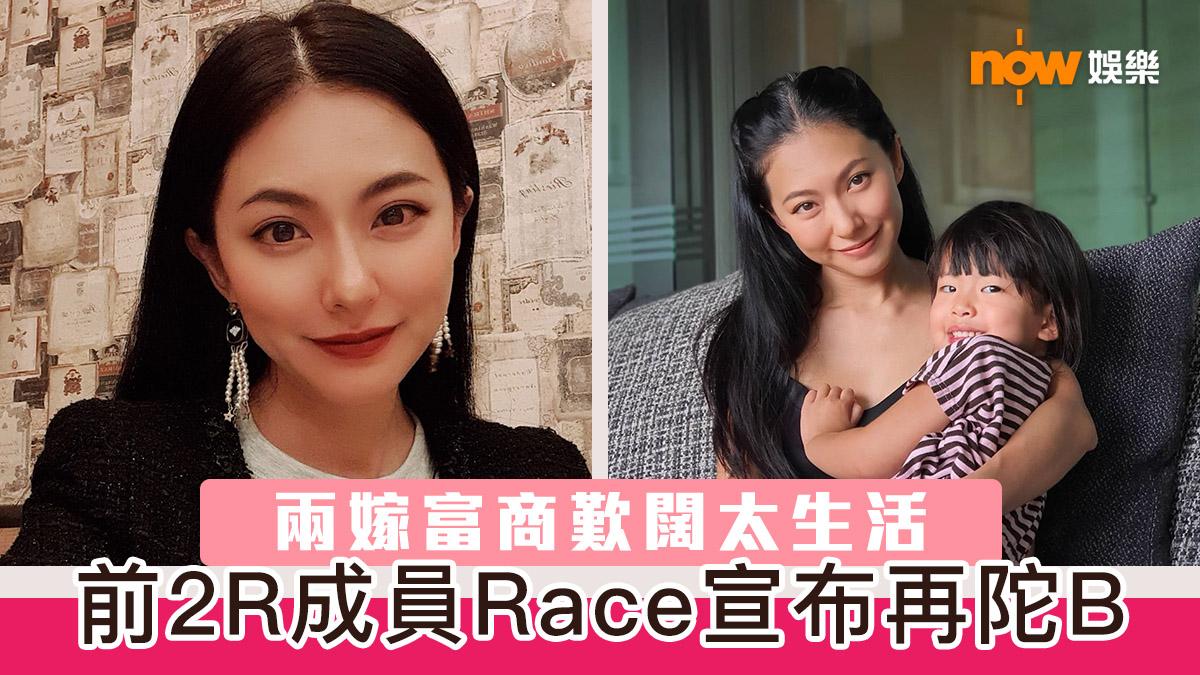 兩嫁富商現居新加坡做闊太 前2R成員Race宣布再陀B