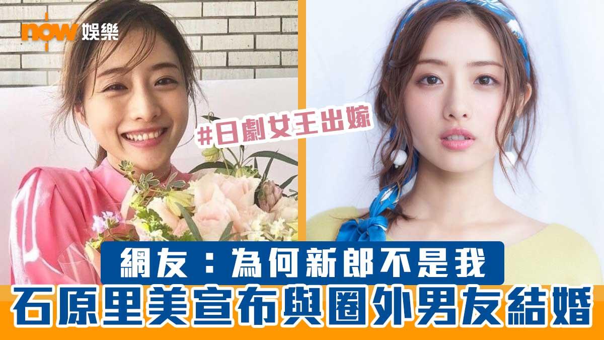 【女神出嫁】日劇女王石原里美與圈外男友結婚 網友:為何新郎不是我