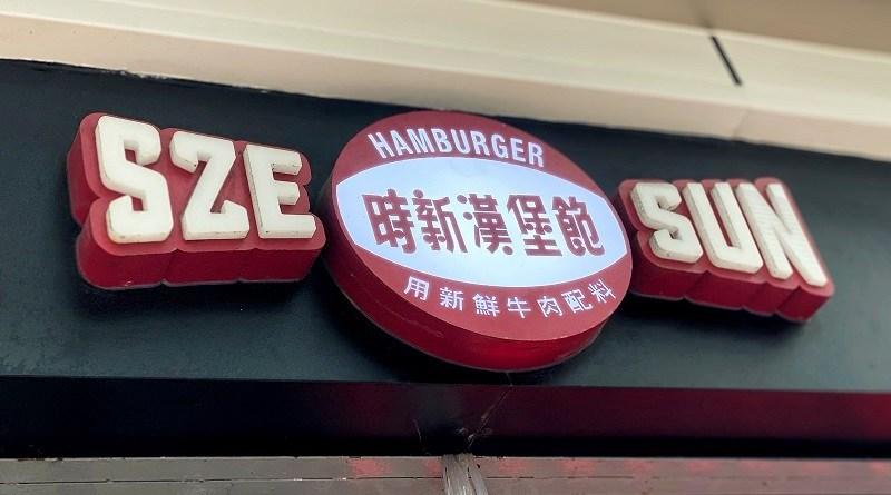 〈好食〉港式懷舊的味道 紅磡時新漢堡飽