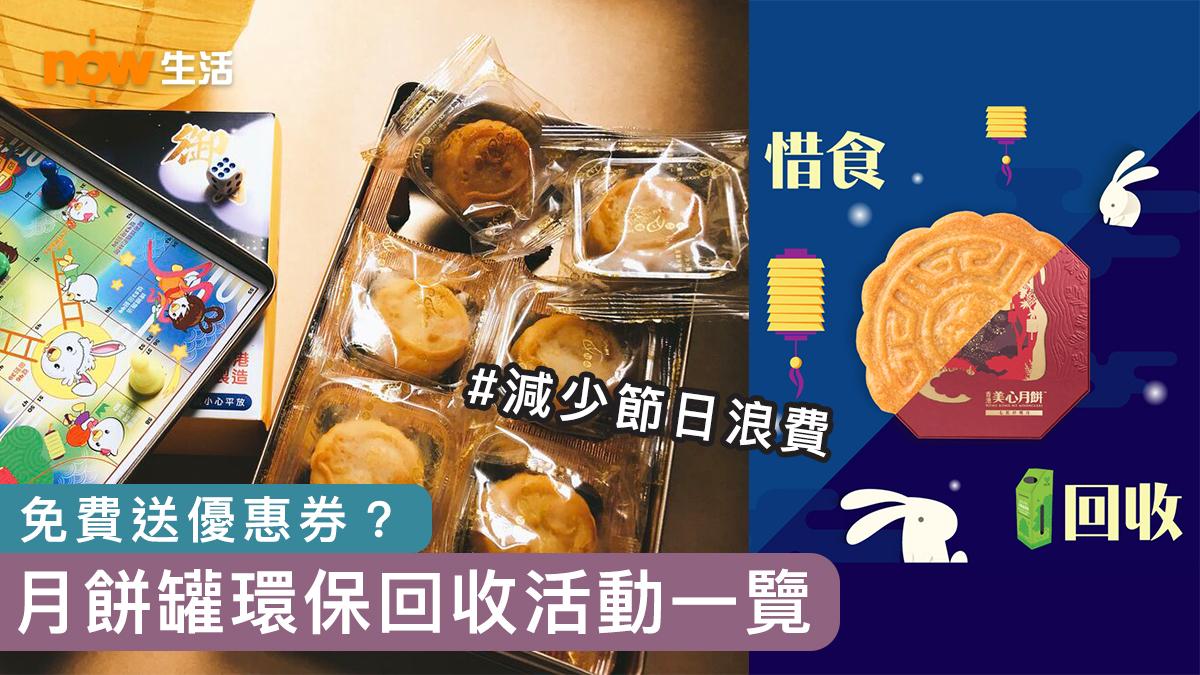 【減少節日浪費】月餅罐環保回收活動一覽 免費送優惠券?