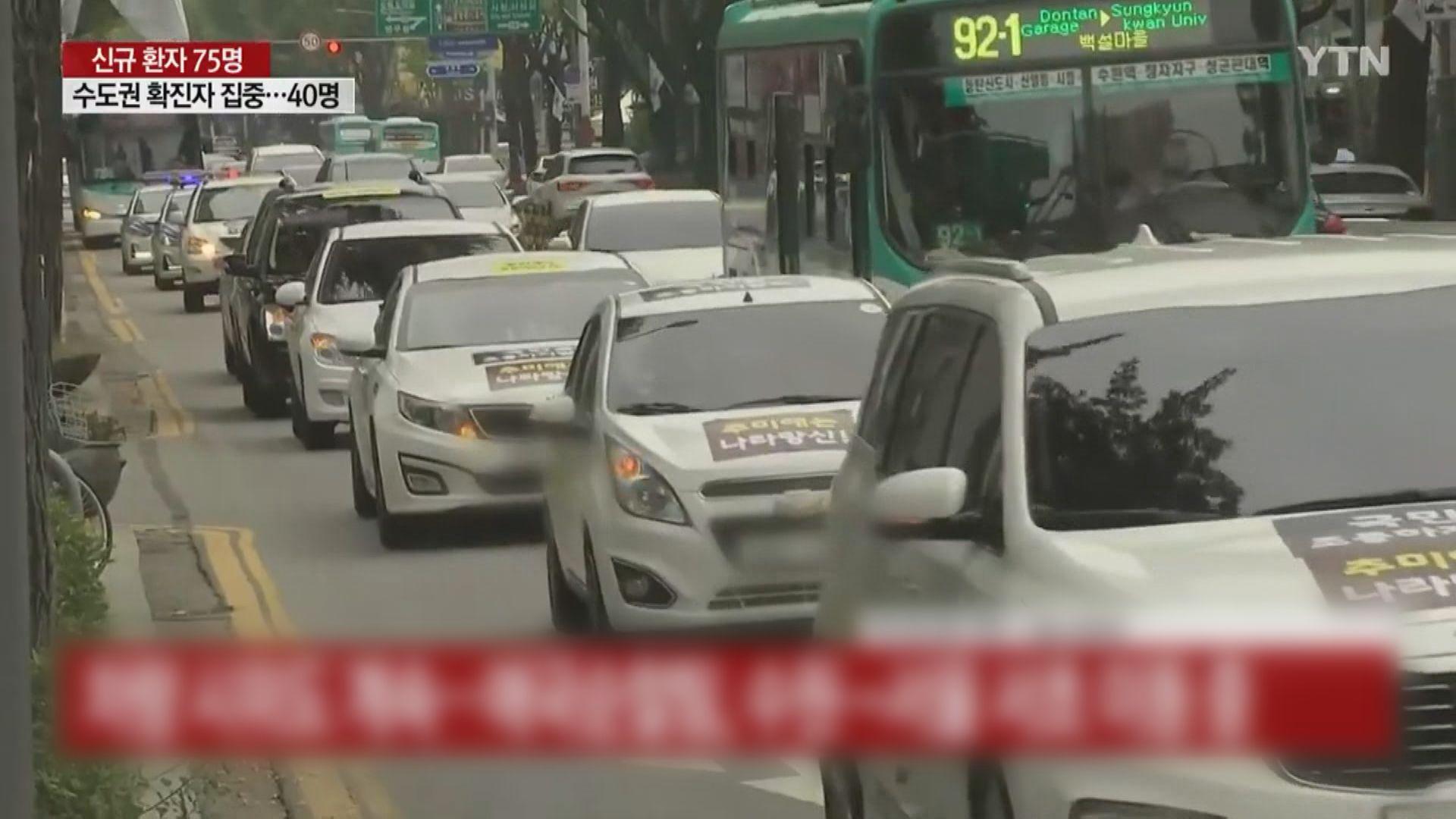 南韓團體獲有條件舉行汽車遊行