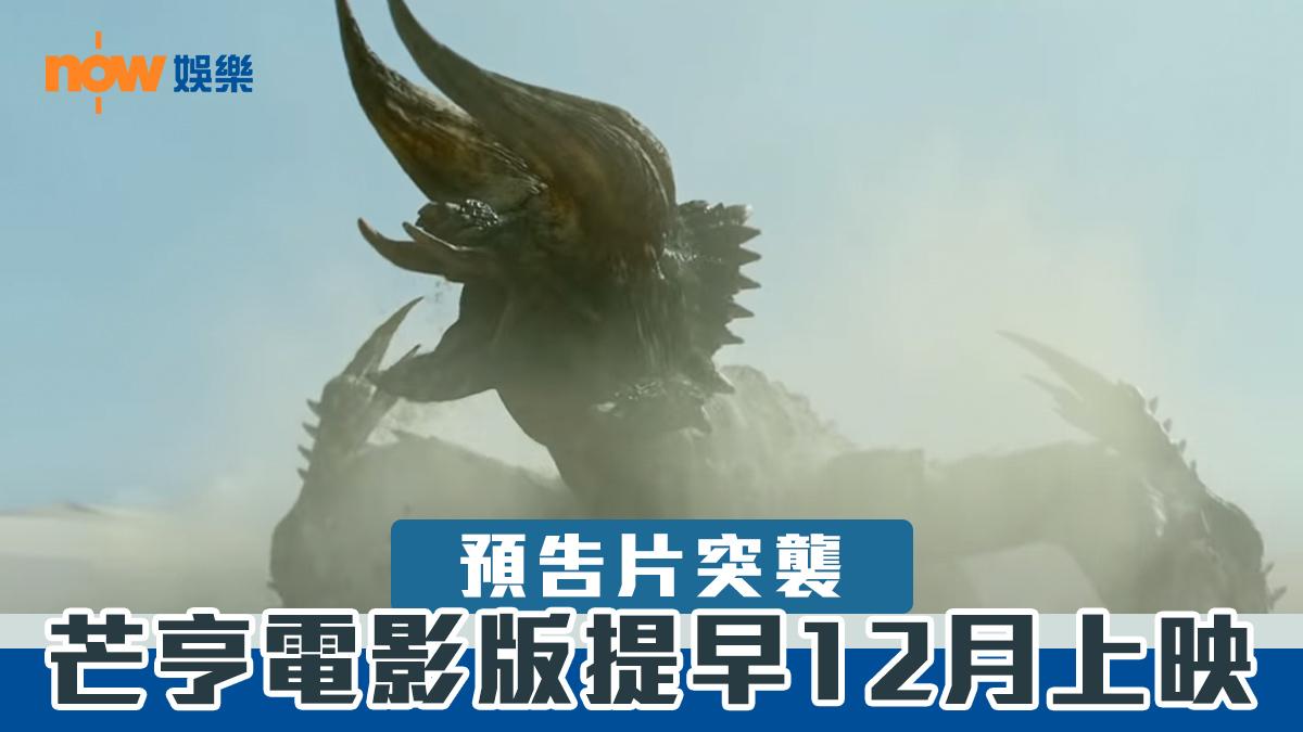 【預告片突襲】「芒亨」電影版提早12月上映