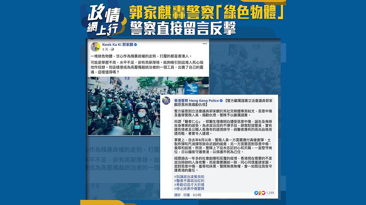 【政情網上行】郭家麒轟警察「綠色物體」 警察直接留言反擊