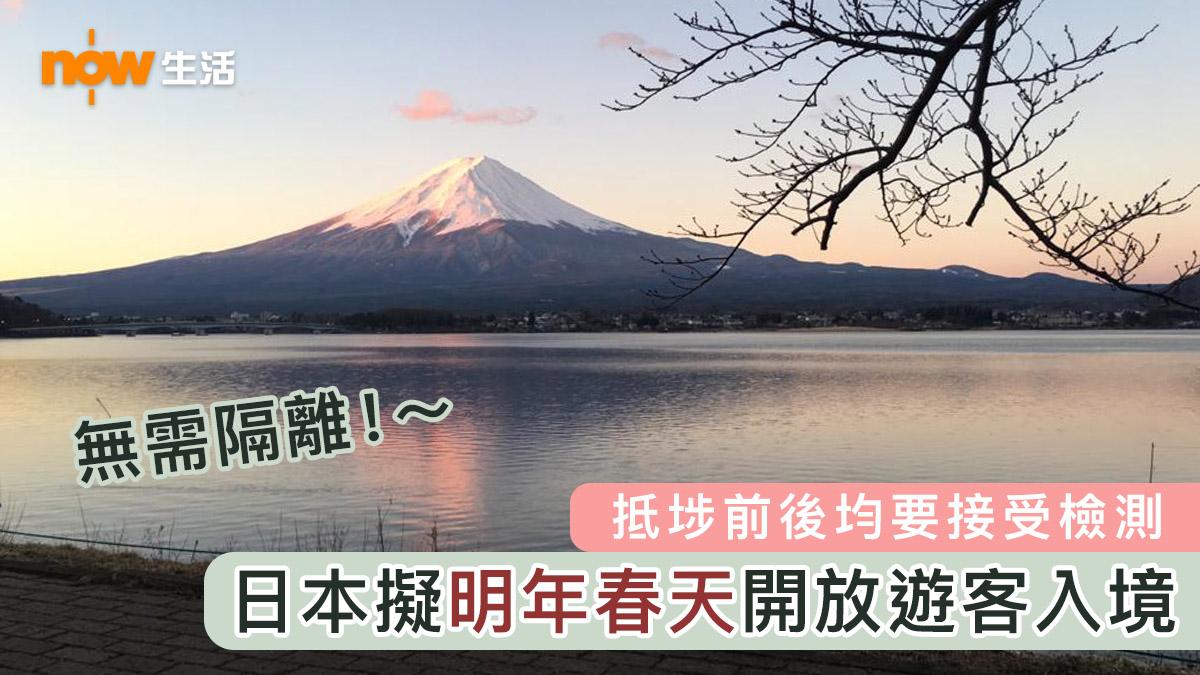 【東京奧運】日本明年春天開關?抵埗前後均要接受檢測,無需隔離!