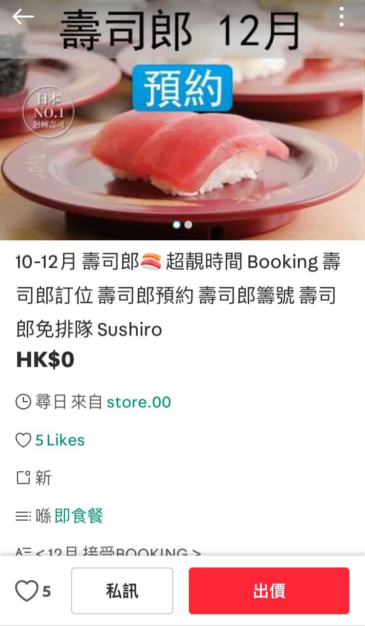 【疫市商機】日本壽司店常爆滿 網現炒賣籌號高達50元一張