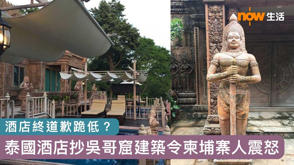 泰國酒店抄吳哥窟建築令柬埔寨人震怒 酒店終道歉跪低?