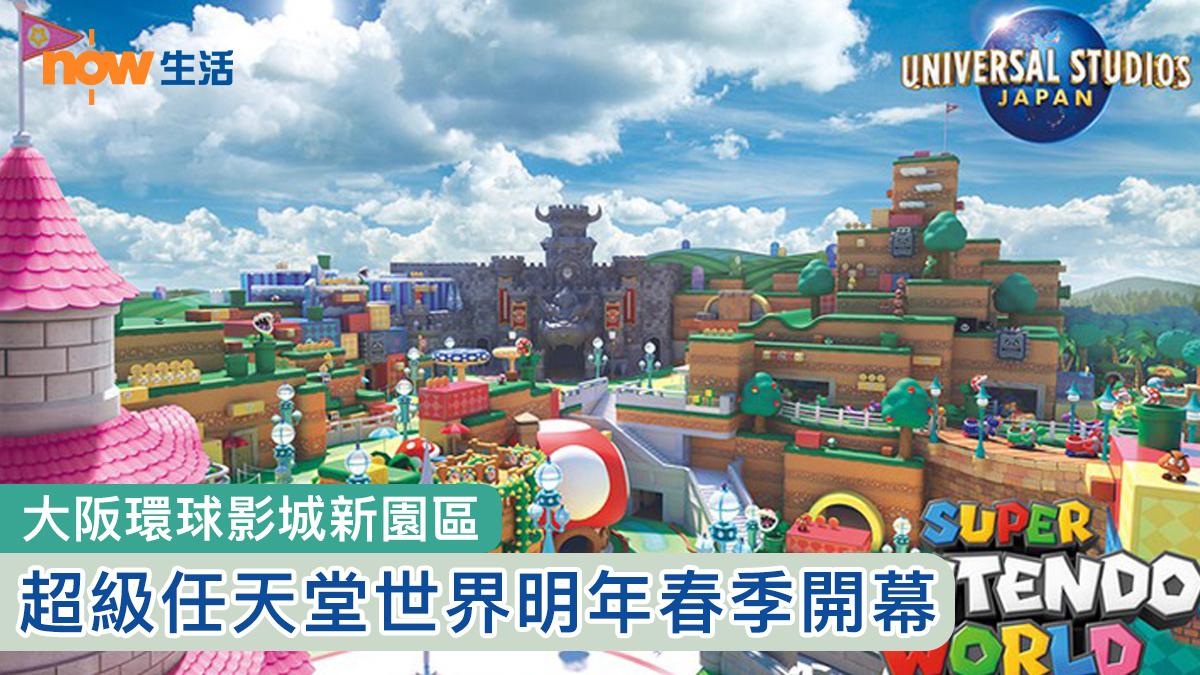 〈好遊〉「超級任天堂世界」確定明年春季開幕!