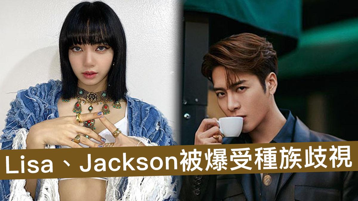 【娛圈秘聞】BLACKPINK Lisa、GOT7 Jackson被爆受種族歧視