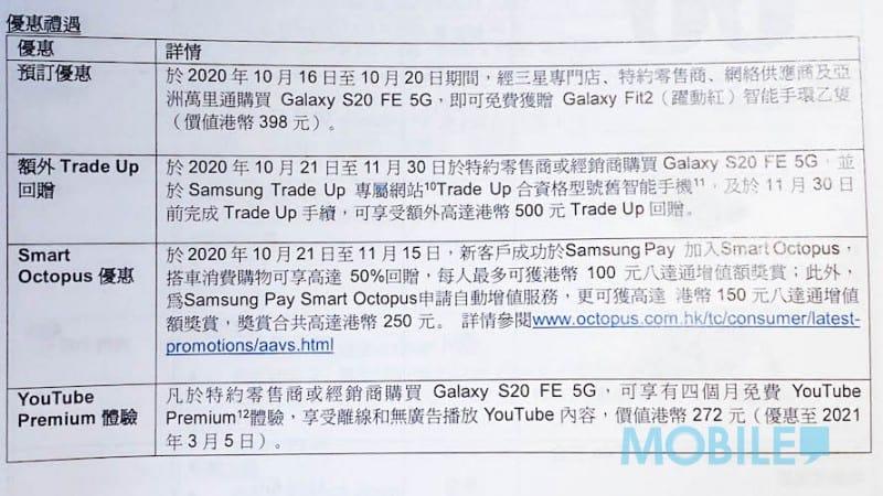 120Hz 芒、Snapdragon 865 加持,Galaxy S20 FE 5G 賣呢個價