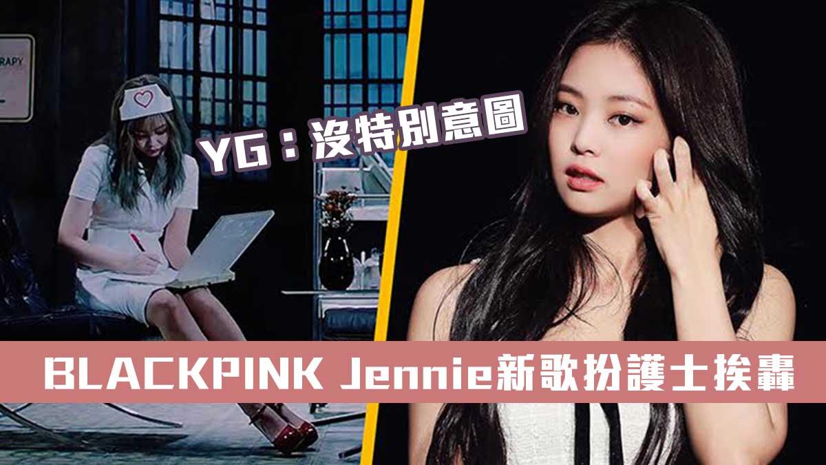 BLACKPINK Jennie新歌扮護士挨轟 YG:沒特別意圖