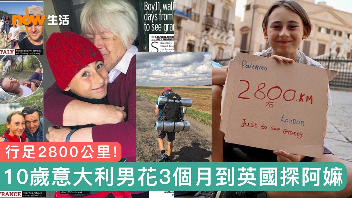 【孝感動天】10歲意大利男童行足2800公里 花3個月到英國探阿嫲