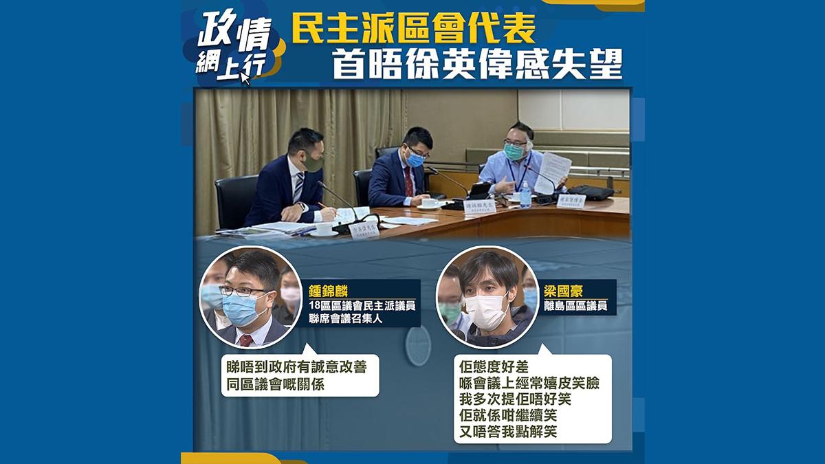 【政情網上行】民主派區會代表 首晤徐英偉感失望