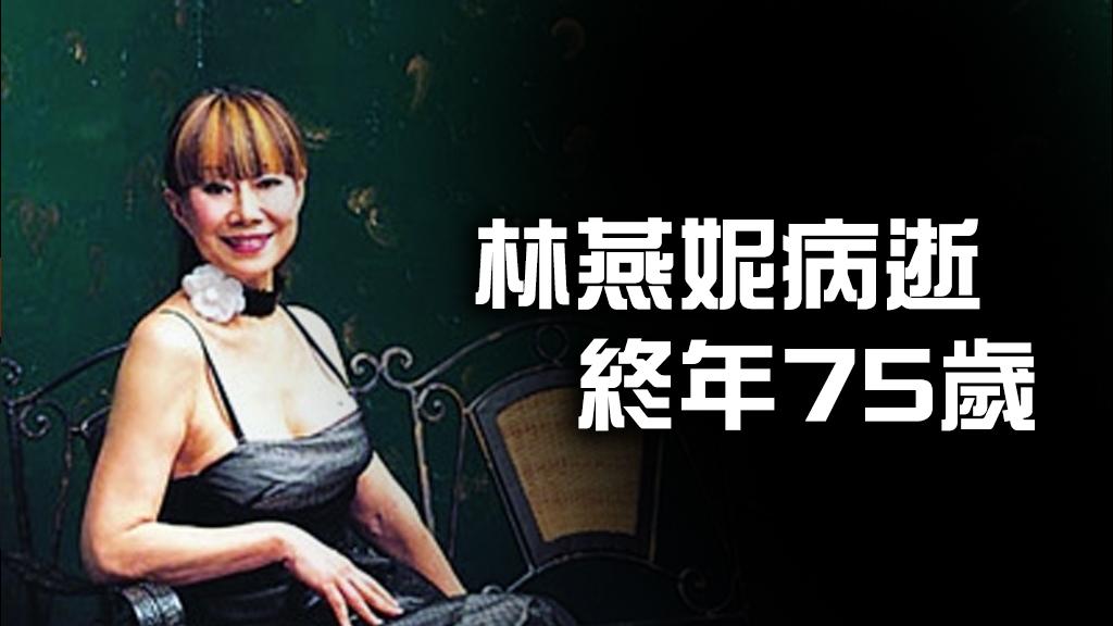 林燕妮2018年因肺癌病逝世