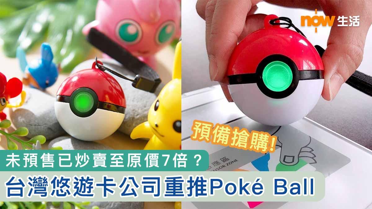 【Pokémon】台灣悠遊卡公司重推Poké Ball   未預售已炒賣至原價7倍?