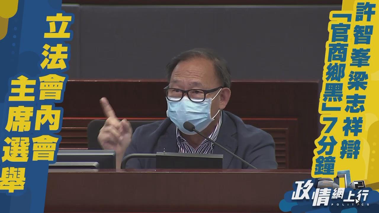 【政情網上行】立法會內會選舉 許智峯梁志祥辯「官商鄉黑」7分鐘