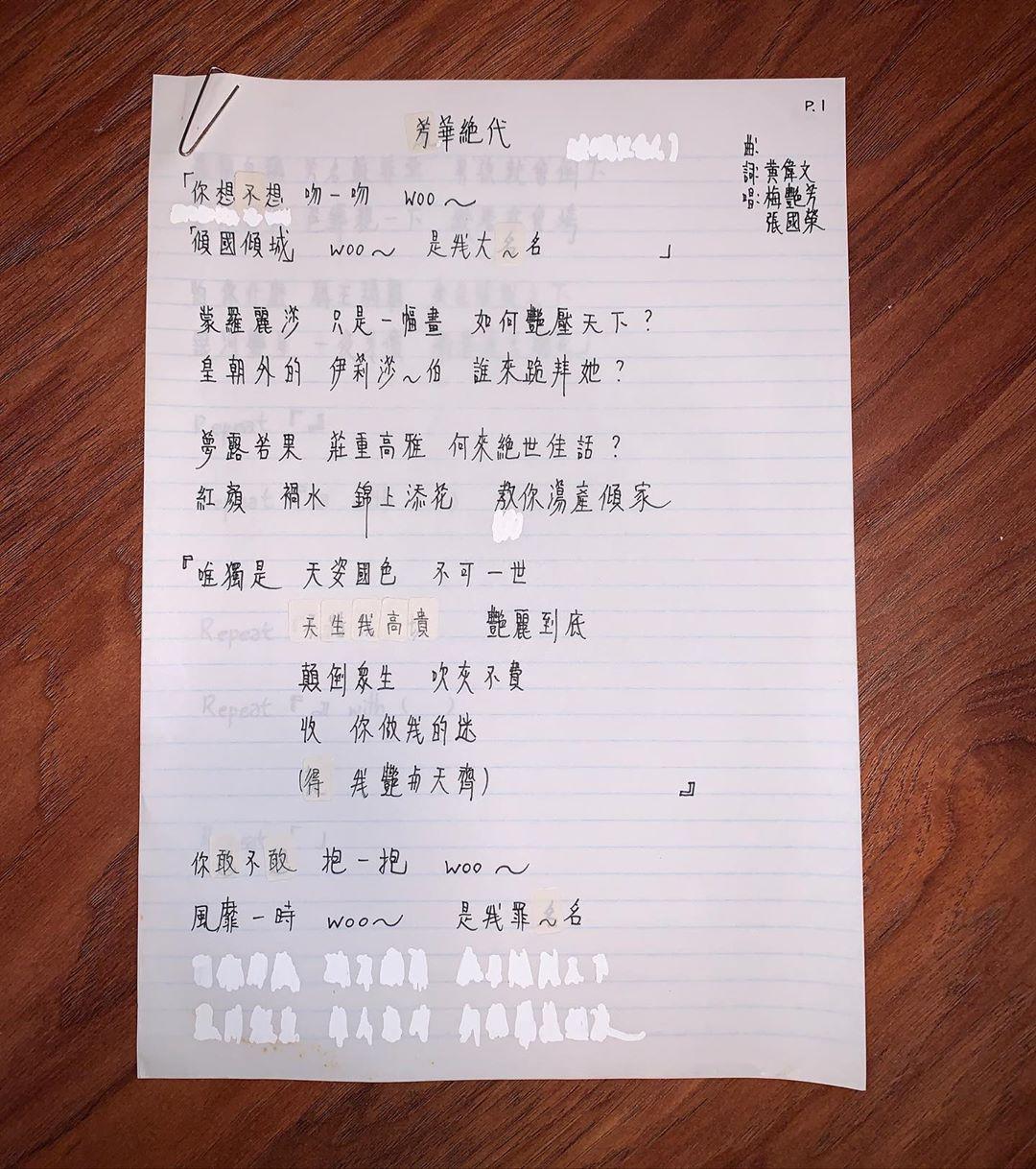梅艷芳57歲冥壽 黃偉文公開《芳華絕代》手稿