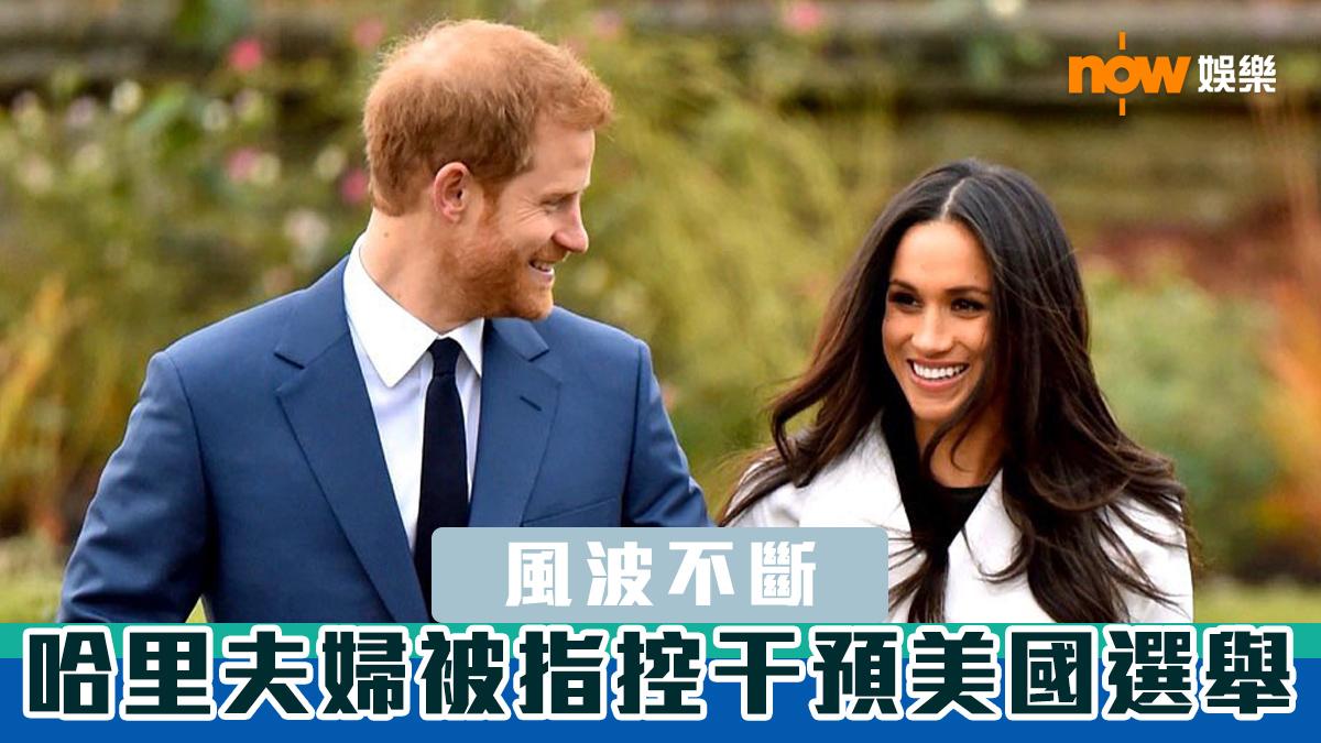 英國哈里王子夫婦被指控干預美國選舉