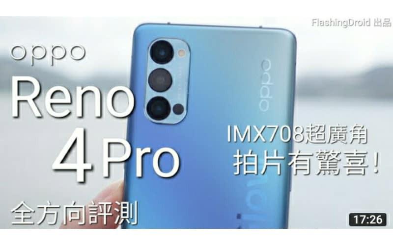 超級防震!Oppo Reno 4 Pro 深入評測 效能、電量、螢幕、功能完整分析