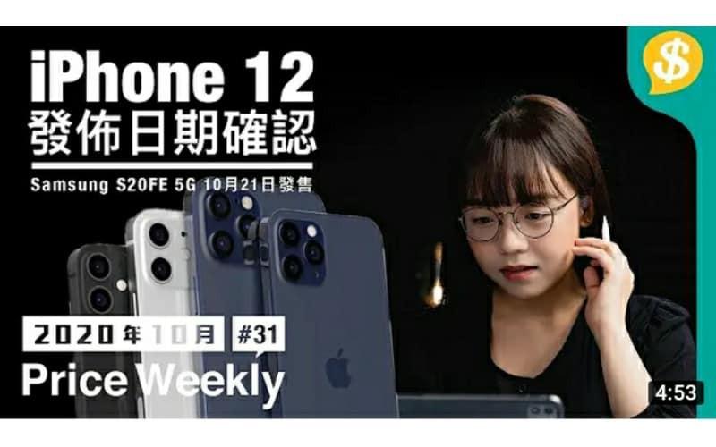 iPhone 12發佈日期確認!Qualcomm S875全新晶片、Intel第11代Core Desktop處理器