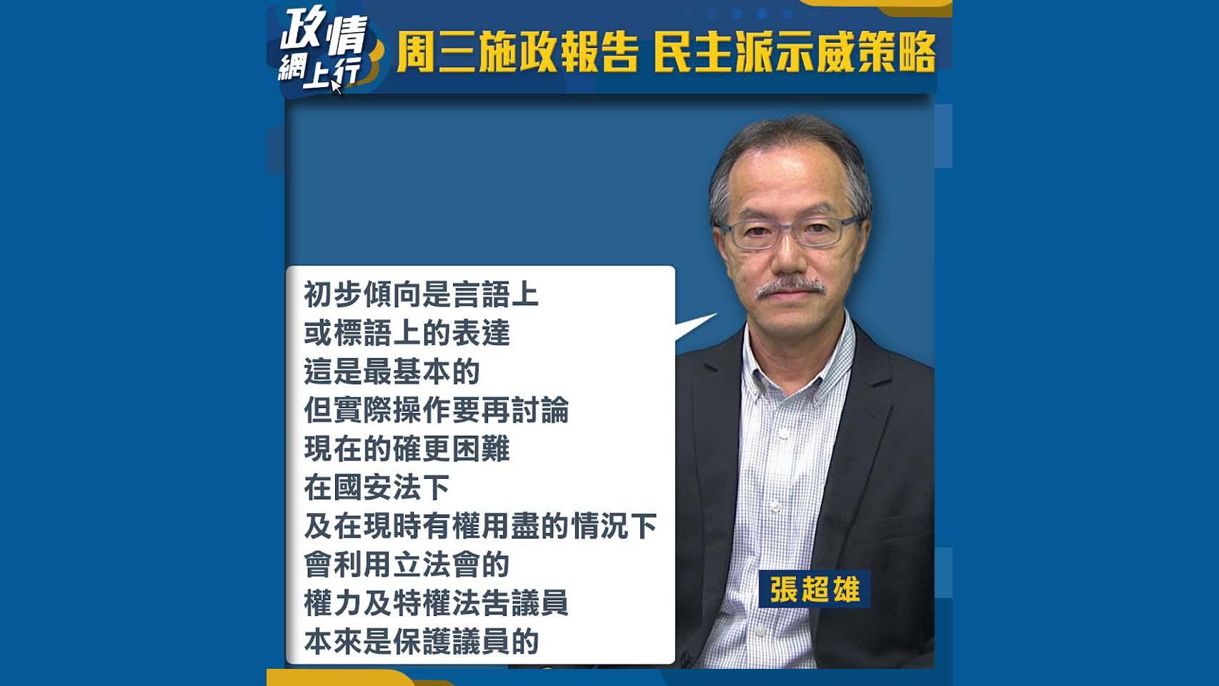 【政情網上行】周三施政報告 民主派示威策略