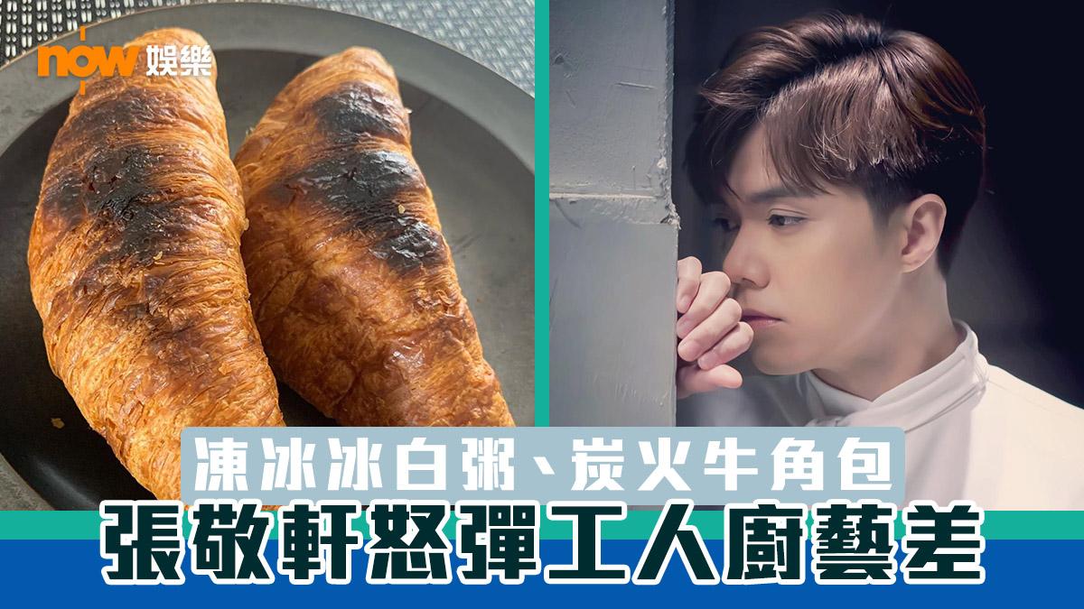 【地獄廚神】張敬軒怒彈工人廚藝差 網友:唔怪得瘦咗