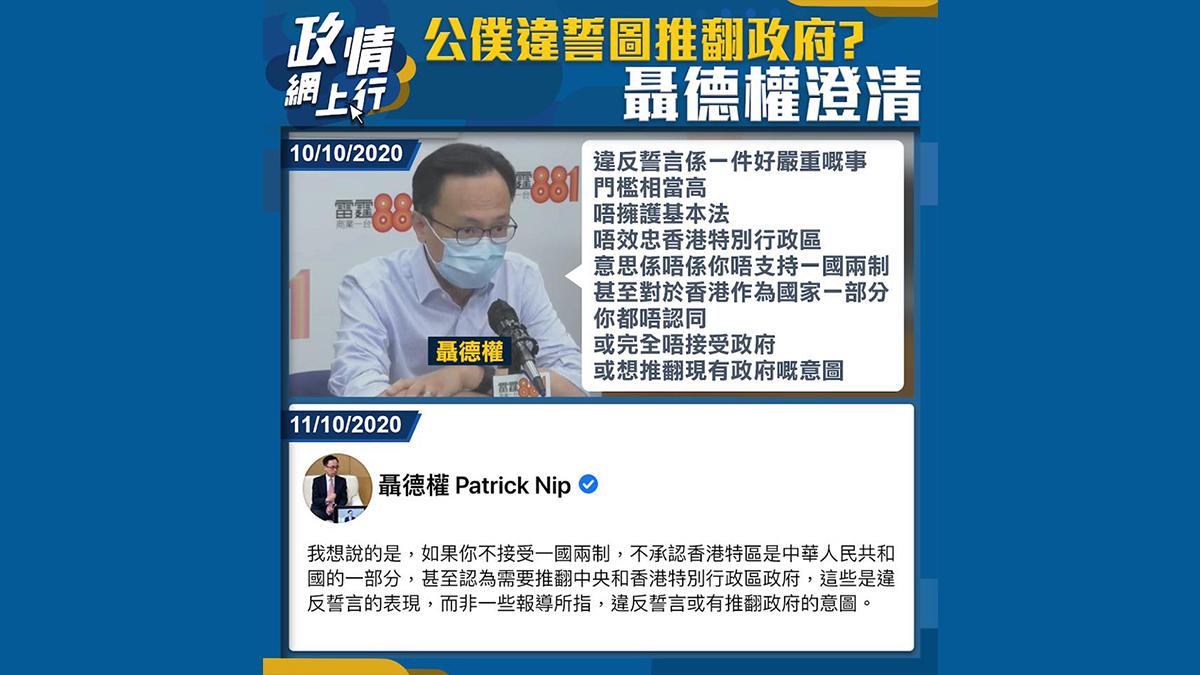 【政情網上行】公僕違誓圖推翻政府?聶德權澄清