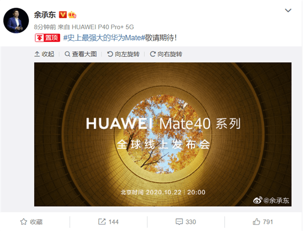 HUAWEI Mate 40 系列確定於10月22日發布!