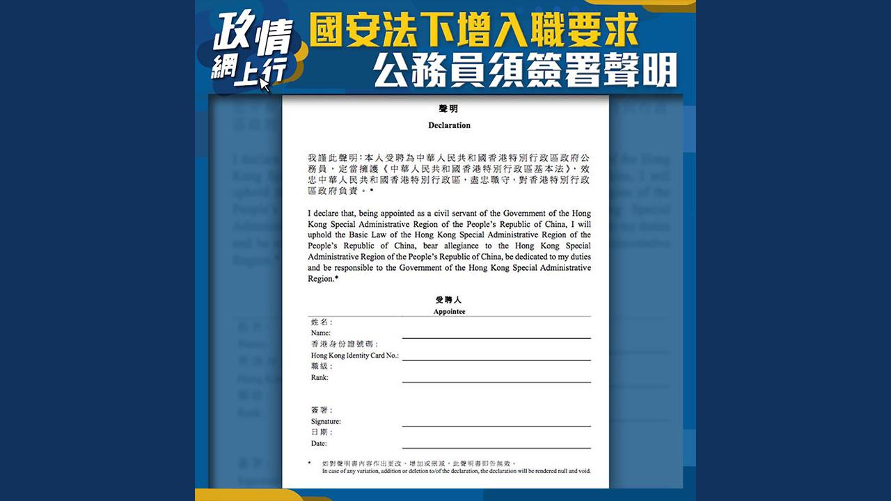 【政情網上行】國安法下增入職要求 公務員需簽署聲明