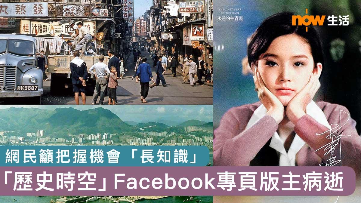 「歷史時空」 FB 專頁版主病逝 網民籲把握機會「長知識」