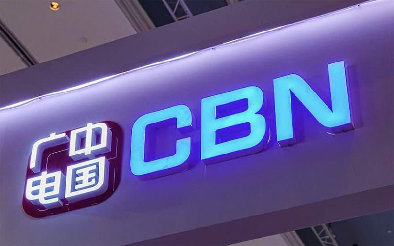 國內第四家 5G 網絡商,中國廣電正式成立
