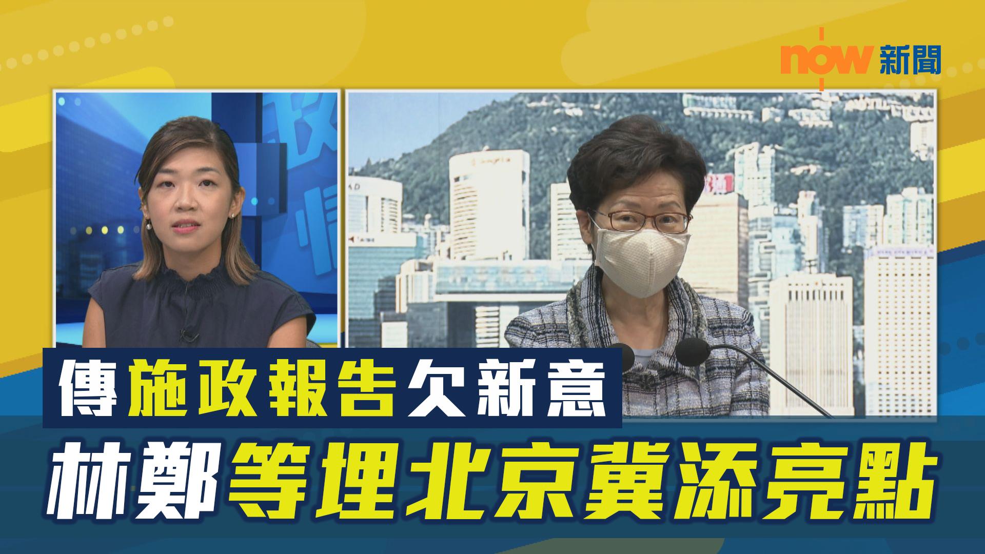 【政情】傳施政報告欠新意 林鄭等埋北京冀添亮點