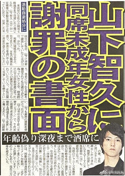 【夜蒲出事】山下智久被炮轟與17歲女模開房 女模終道歉認報細數