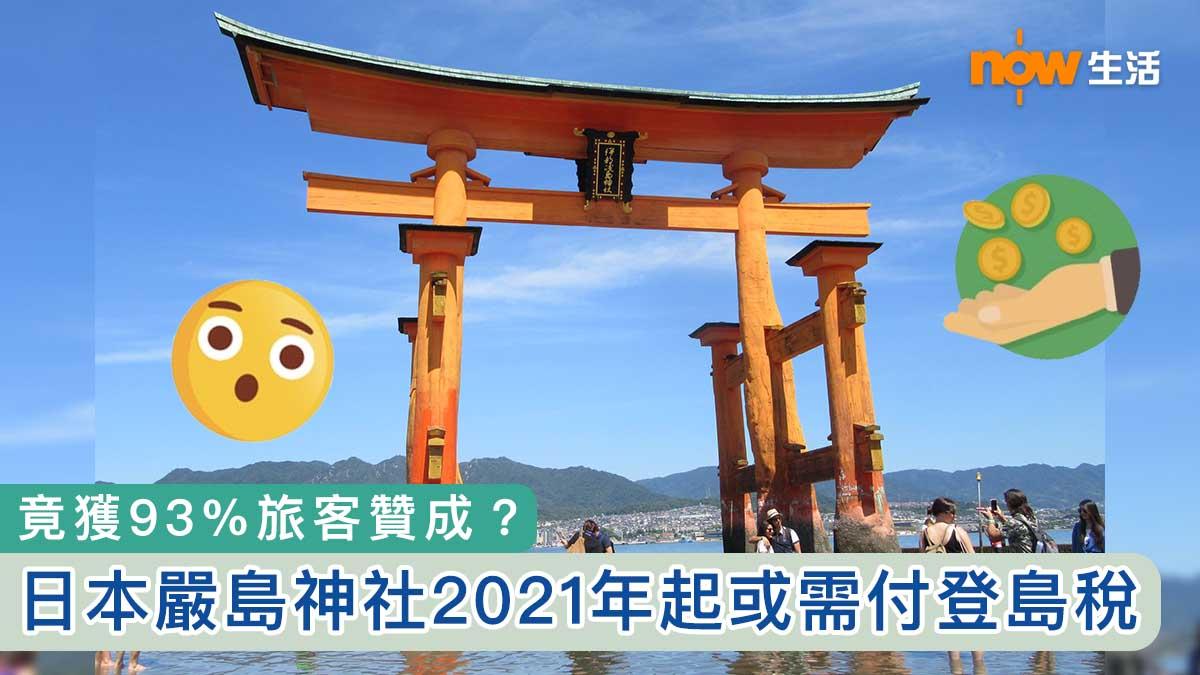 〈好遊〉日本嚴島神社2021年起或需付登島稅 竟獲93%旅客贊成?