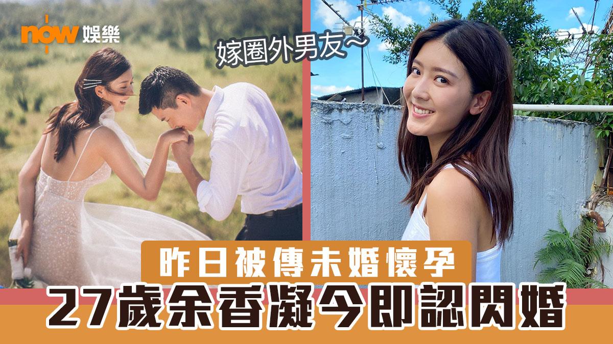 27歲余香凝傳未婚懷孕 今日即宣布閃婚默認有咗?